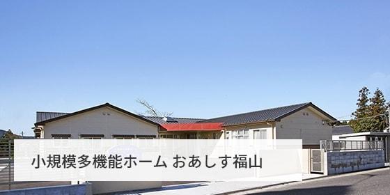 小規模多機能ホーム おあしす福山